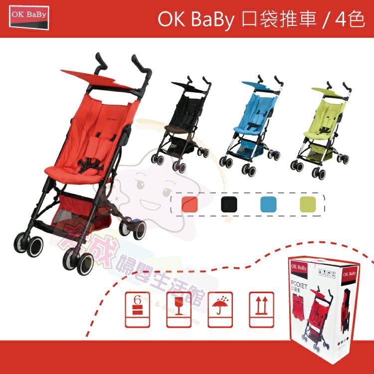 【大成婦嬰】OK Baby SC111 口袋推車/四色/輕便 (運$120)