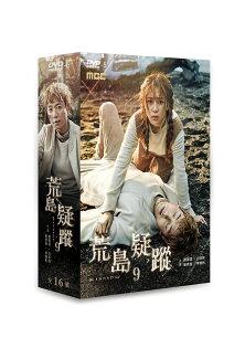 missing9荒島疑蹤DVD(鄭京浩白珍熙吳政世崔泰俊)