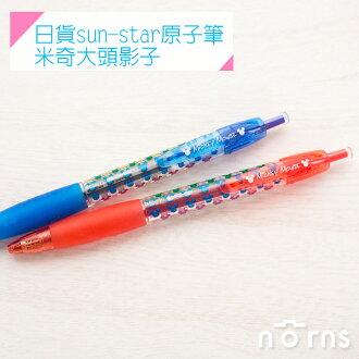 NORNS 【日貨sun-star原子筆 米奇大頭影子】迪士尼 疊疊樂 紅筆 藍筆