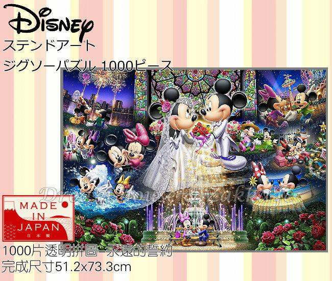 日本原裝進口 迪士尼 Disney 米奇米妮婚禮 透明 拼圖 1000片 《 日本製 》★ 夢想家精品生活家飾 ★ - 限時優惠好康折扣