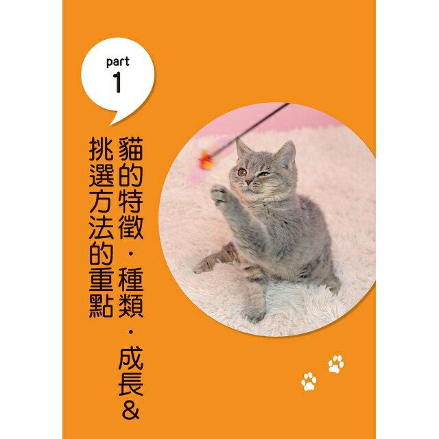 新手養貓必備書  暢銷版 5