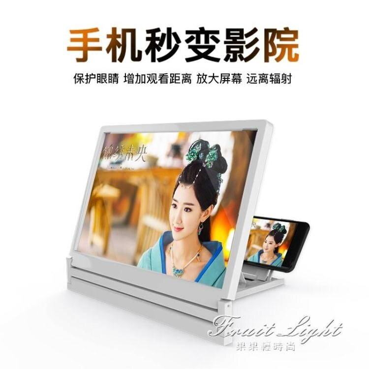 手機屏幕放大器放大器鏡高清護眼寶大屏投影  秋冬新品特惠