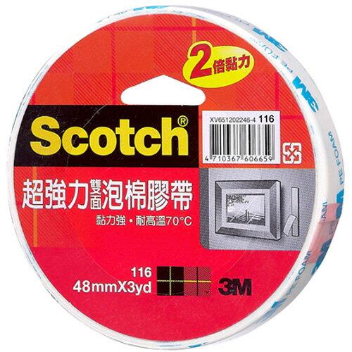 3M Scotch 超強雙面泡棉膠帶 48mmX3yd 單入