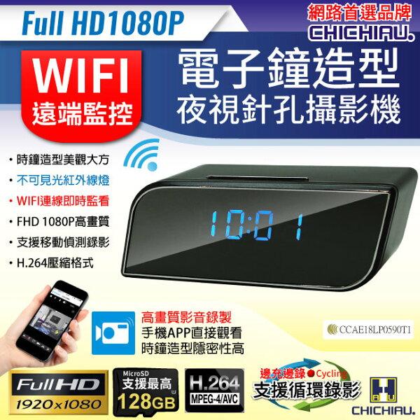 【CHICHIAU】WIFI1080P時尚電子鐘造型無線網路夜視微型針孔攝影機影音記錄器