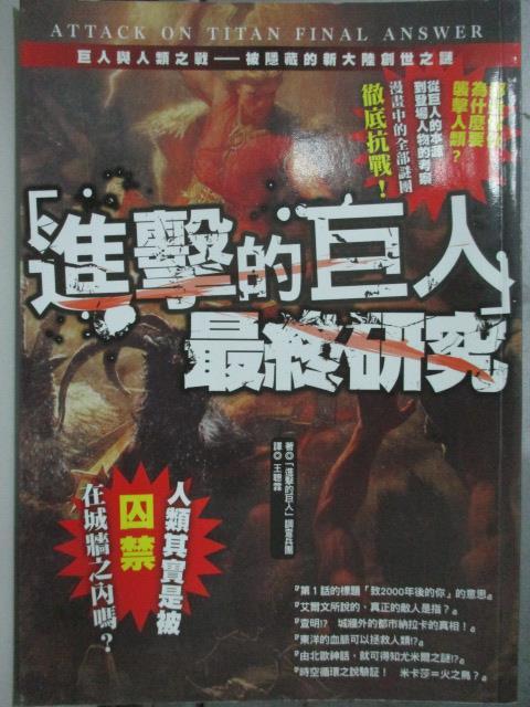 【書寶二手書T9/一般小說_JPU】進擊的巨人 最終研究_進擊的巨人調查兵團