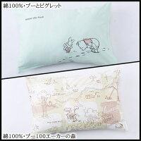 小熊維尼周邊商品推薦日本進口 迪士尼 Disney 小熊維尼 枕頭套/枕套 《 兩款任選 》★ 夢想家 Zakka'fe ★
