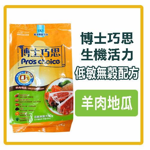 【春季特賣】博士巧思 生機無穀犬糧 羊肉地瓜500g-特價60元>可超取(A831A04-005)