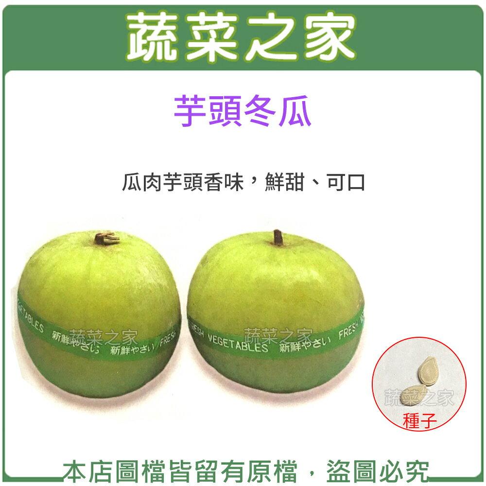 【蔬菜之家】G67.芋頭冬瓜種子2顆(瓜肉芋頭香味,鮮甜、可口)