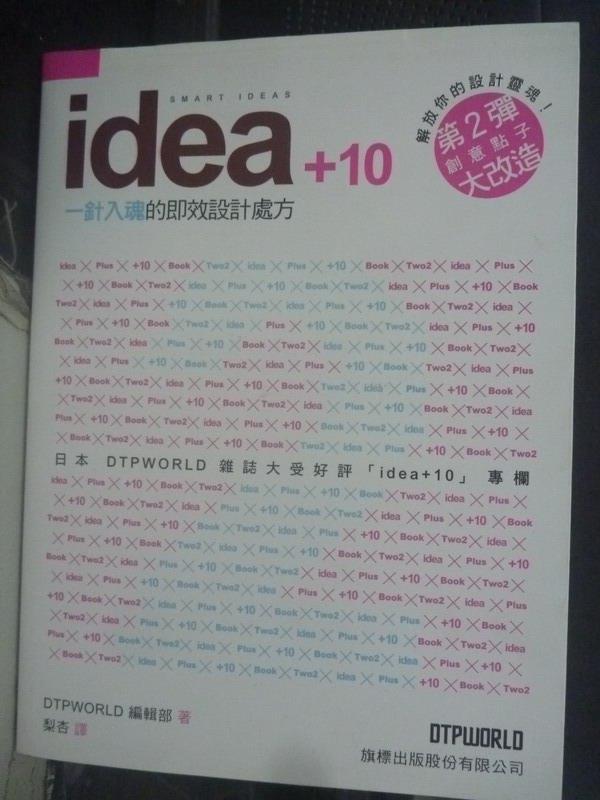 【書寶二手書T2/設計_YIG】idea+10x 一針入魂的即效設計處方_DTPWORLD