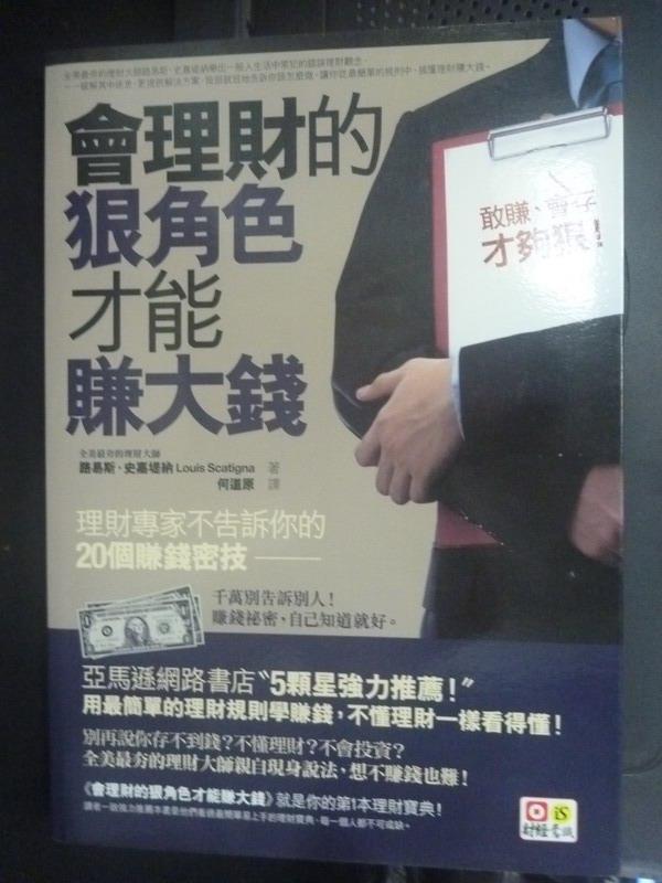 【書寶二手書T6/投資_JQO】會理財的狠角色才能賺大錢:理財專家不告訴_史嘉堤納