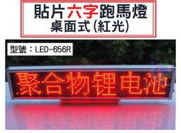 <br/><br/> 【尋寶趣】桌面式-貼片六字跑馬燈 LED紅光 USB 廣告屏 電子招牌 電子看板 小字幕機 電視牆 LED-656R<br/><br/>