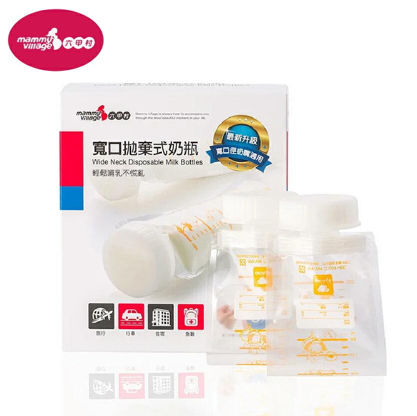 台灣【六甲村】寬口拋棄式奶瓶250ml (5入)