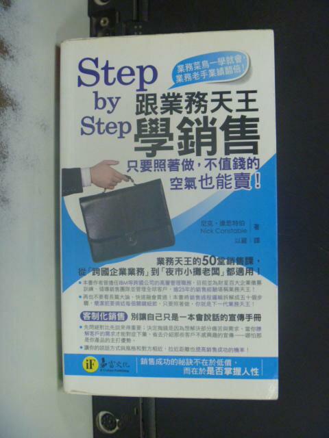 【書寶二手書T9/行銷_LOK】Step by Step跟業務天王學銷售_尼克‧康思特伯_口袋書
