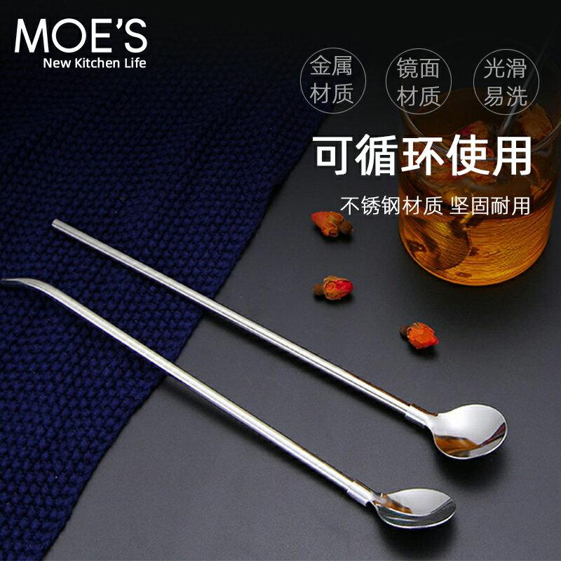 不鏽鋼吸管勺子 304不銹鋼吸管勺子咖啡攪拌勺茶漏過濾勺殘渣果汁花茶過濾器【TZ31】