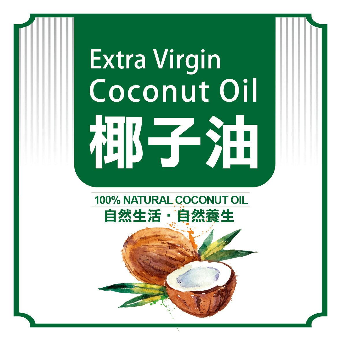 【台灣小糧口】健康油品 ●椰子油-500ml/罐