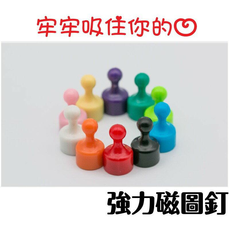 【開發票】磁釘 彩色強力磁扣 強力磁鐵 磁鐵圖釘