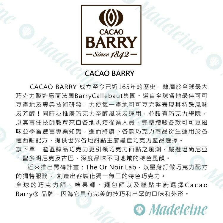 [ 頂級巧克力 ] 法國CACAO BARRY 72%委內瑞拉苦甜調溫巧克力 (鈕扣型) 原裝1kg