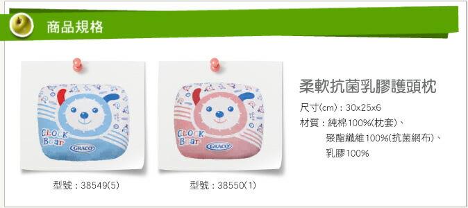 Graco - CLOCK Bear 柔軟抗菌乳膠護頭枕 2