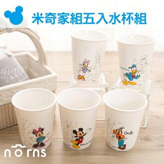 NORNS 【米奇家組五入水杯組】迪士尼 米奇米妮 唐老鴨 雜貨 杯子 水杯 Zakka