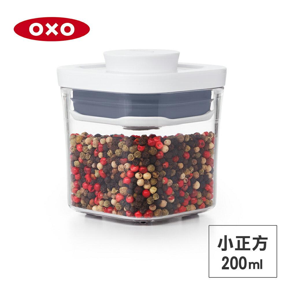 美國OXO POP 小正方按壓保鮮盒-0.2L 01023MS02