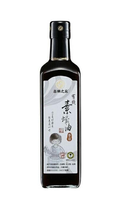 喜樂之泉 有機素蠔油 210ml/瓶