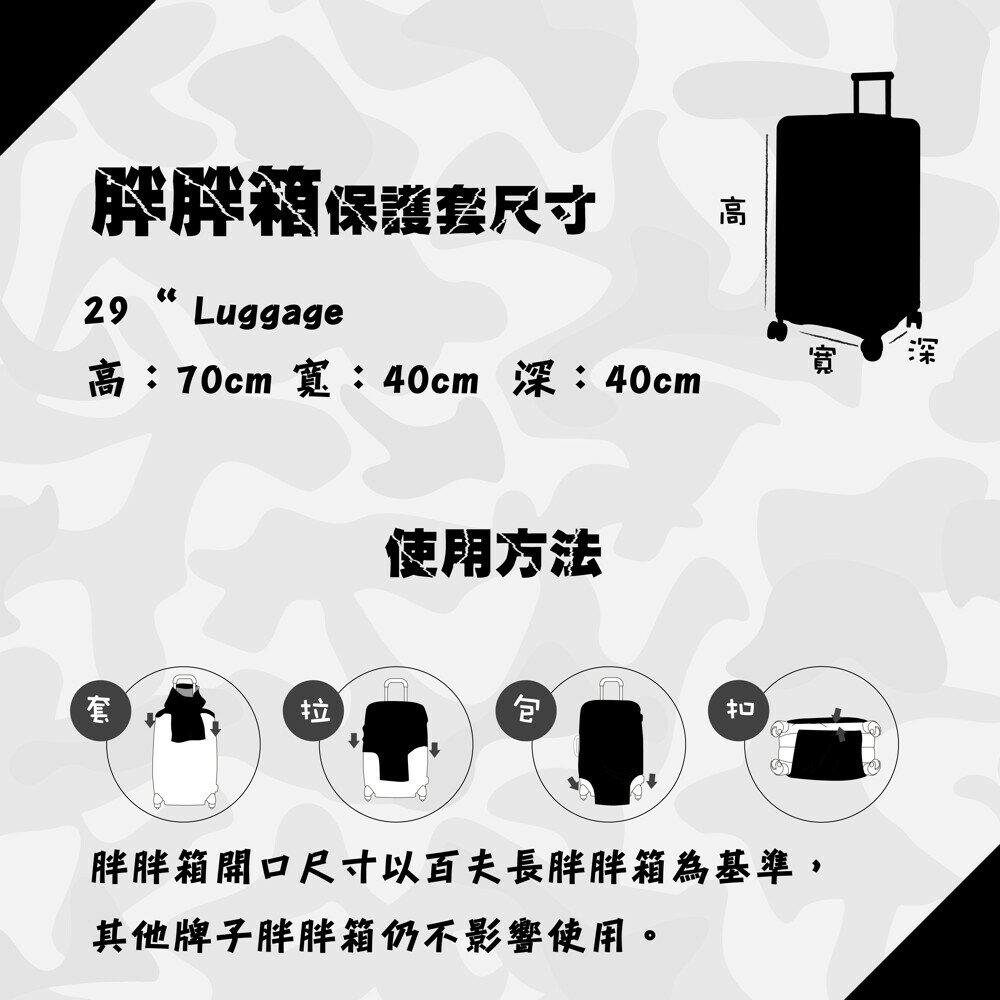 【CENTURION 百夫長】黑迷彩 克魯斯 29吋 胖胖箱行李箱套 胖胖箱 運動箱 行李箱保護套 5