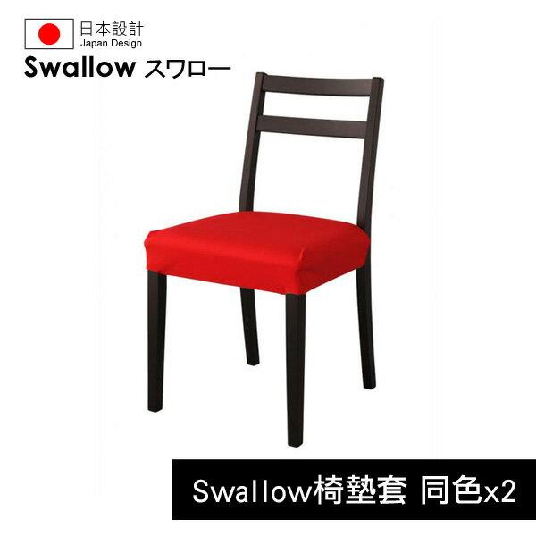 【台灣Swallow】日本設計延伸餐桌系列_椅套2件組(只有椅套)(7色) - 限時優惠好康折扣