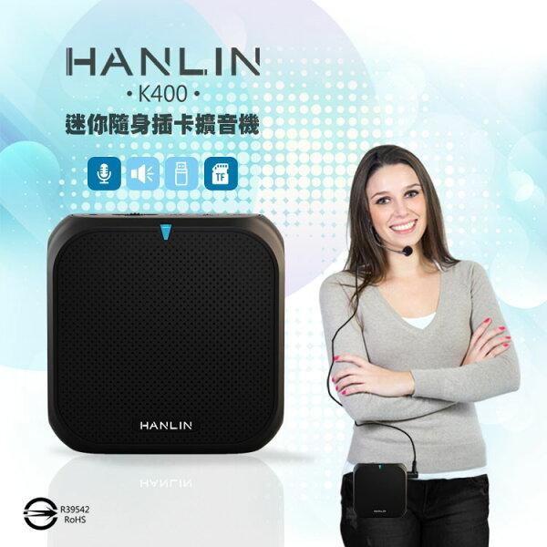 HANLIN-K400迷你隨身插卡擴音機