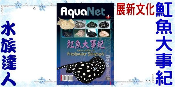 【水族達人】【書籍】展新文化 AquaNet《魟魚大事紀 4》白子魟魚 皇冠黑白魟 演化 日常管理