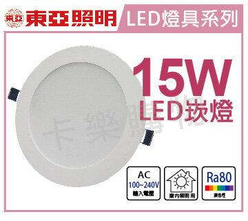TOA東亞LDL152-15AADLED15W6000K白光全電壓15cm崁燈_TO430118