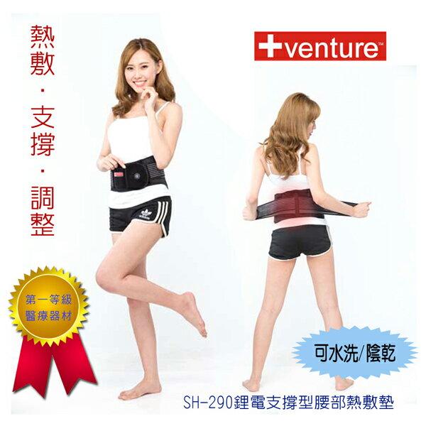 【+venture】鋰電支撐型腰部熱敷墊(S)加贈專用鋰電池x1&車充 0