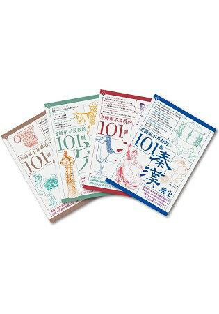 老師來不及教的101個中國趣史(四冊套書,秦漢、唐、宋、元) - 限時優惠好康折扣