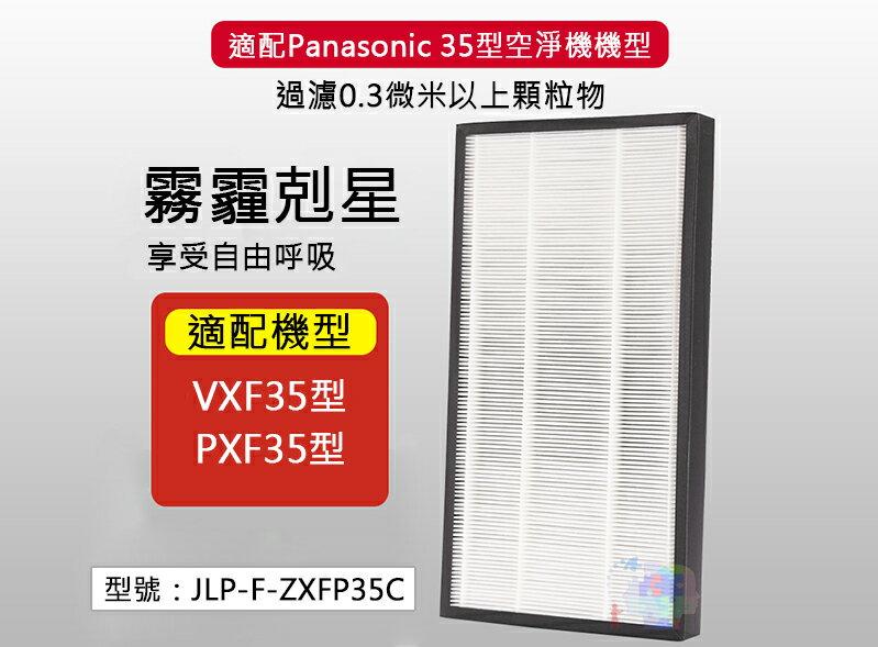 【尋寶趣】集塵過濾網 適用Panasonic 國際牌空氣清淨機VXF35/PXF35型 耗材 JLP-F-ZXFP35C