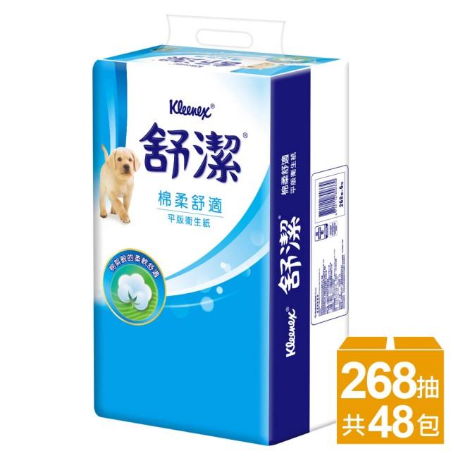 【免運直接下殺-6/31】舒潔平版衛生紙268抽x48包x箱
