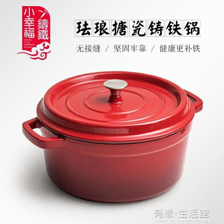 蒸鍋 24CM琺瑯鑄鐵鍋煲湯燉鍋生鐵搪瓷鍋無涂層不粘鍋鐵燉鍋