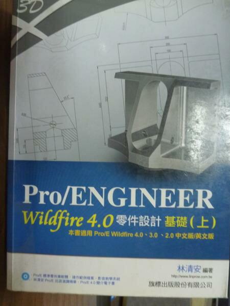 ~書寶 書T3/大學理工醫_QGC~Pro  ENGINEER Wildfire 4.0零