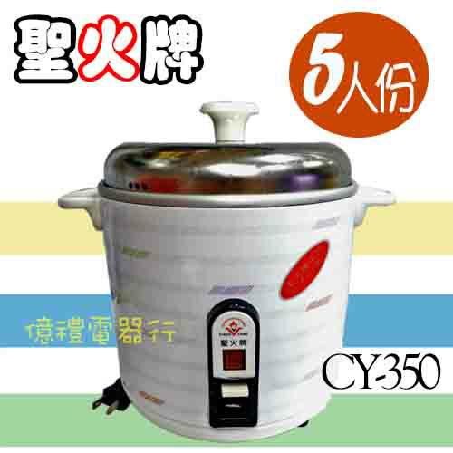 聖火牌5人份電鍋CY-350.不銹鋼內鍋.台灣製造好品質