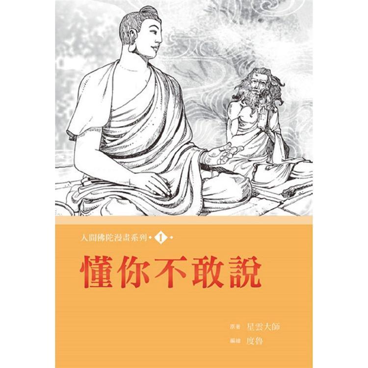 人間佛陀漫畫系列(1):懂你不敢說 | 拾書所