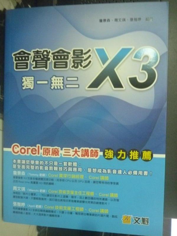【書寶二手書T3/大學理工醫_XDX】會聲會影X3獨一無二_詹景森, 周文琪_附光碟