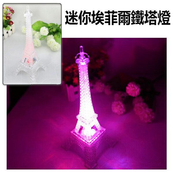 【省錢博士】情人節浪漫 / 迷你埃菲爾鐵塔燈 / 創意LED七彩變色小夜燈