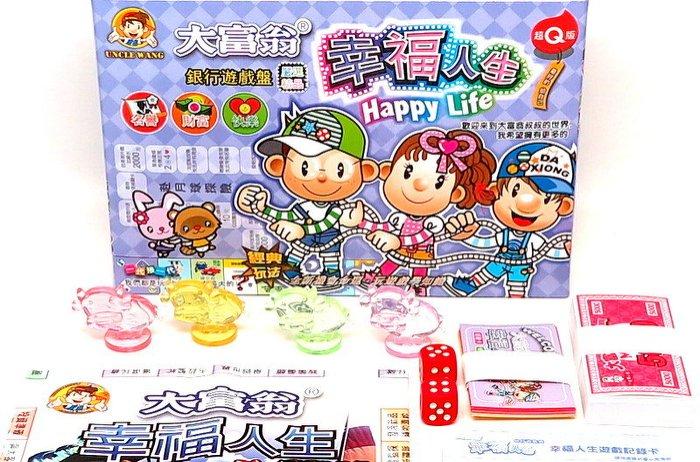 大富翁 桌遊 銀行遊戲 (超Q)幸福人生 A732