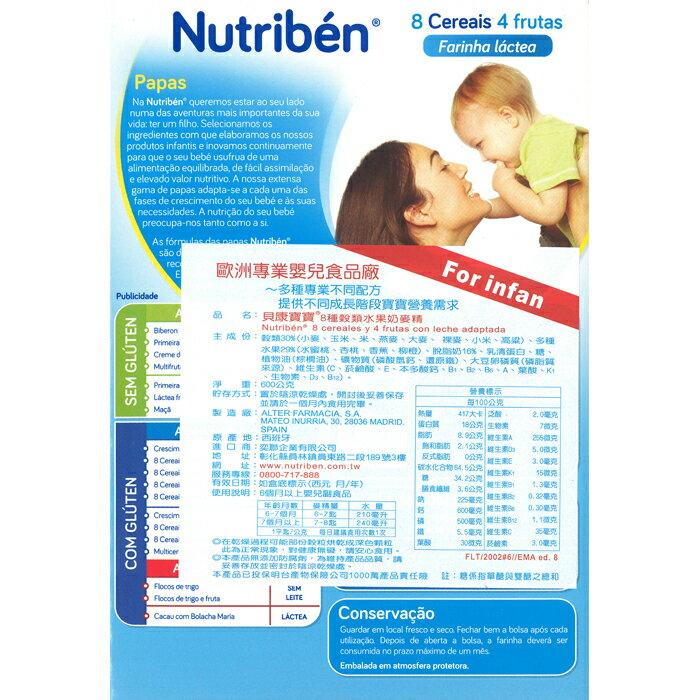 Nutriben貝康 - 水果奶麥精 600g 2