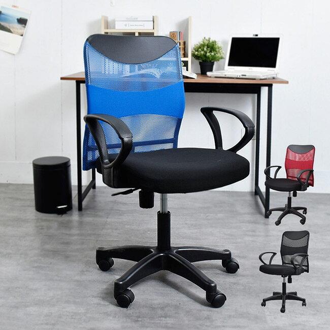 辦公椅 / 椅子 / 電腦椅 健康鋼網背扶手電腦椅 3色 台灣製造 凱堡家居【A07003】 2