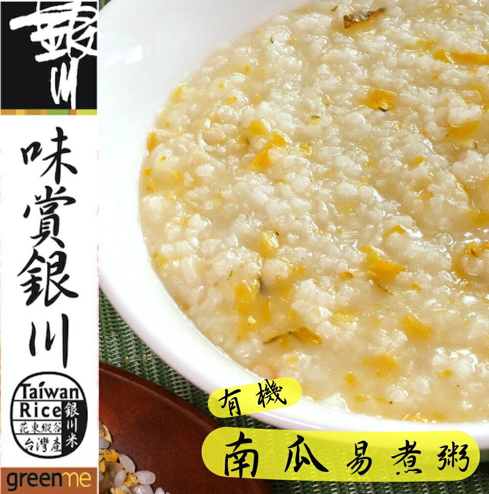 銀川有機南瓜易煮粥: 100%有機食材選用,快速方便只要20分鐘,米糠片添加更營養