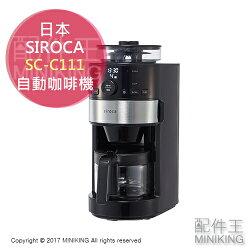 【配件王】日本代購 SIROCA SC-C111 全自動咖啡機 研磨咖啡機 磨豆機 免濾紙 美式 黑咖啡