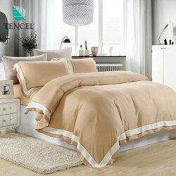 天絲床包被套組/天絲簡約風/四件式雙人薄被套床包組/卡其金[鴻宇]M2505