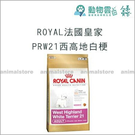 ROYAL法國皇家~PRW21西高地白梗1.5kg