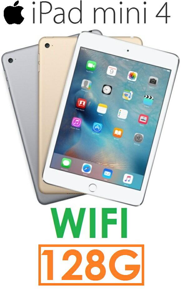 【預訂+現貨】蘋果 Apple iPad mini4 128G(WIFI )mini 4 平板