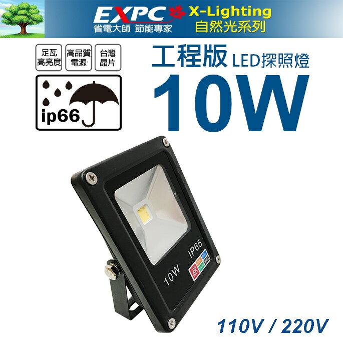 工程版 10W LED 探照燈 110V 投射燈 投光燈 防水型 ☆EXPC X-LIGHTING☆