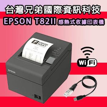 台灣兄弟國際資訊:『預購』EPSONTM-T82II感熱式收據印表機(網路型Lanport)~可搭配掃描器使用